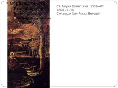 Св. Мария Египетская . 1582—87 425 х 211 см Скуола ди Сан-Рокко, Венеция