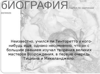 бИОГРАФИЯучился по картинам великих Неизвестно, учился ли Тинторетто у кого-н...