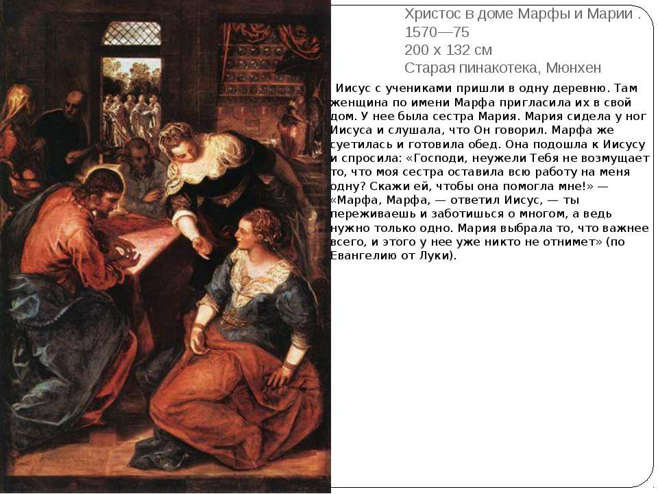 Христос в доме Марфы и Марии . 1570—75 200 x 132 см Старая пинакотека, Мюнхен...