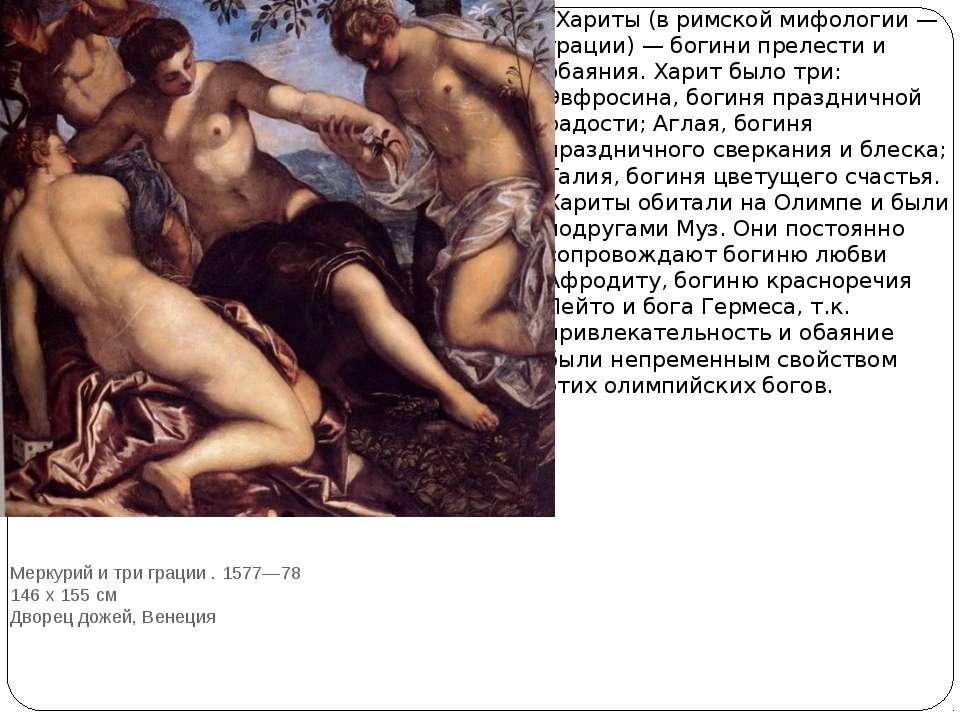 Меркурий и три грации . 1577—78 146 x 155 см Дворец дожей, Венеция Хариты (в ...