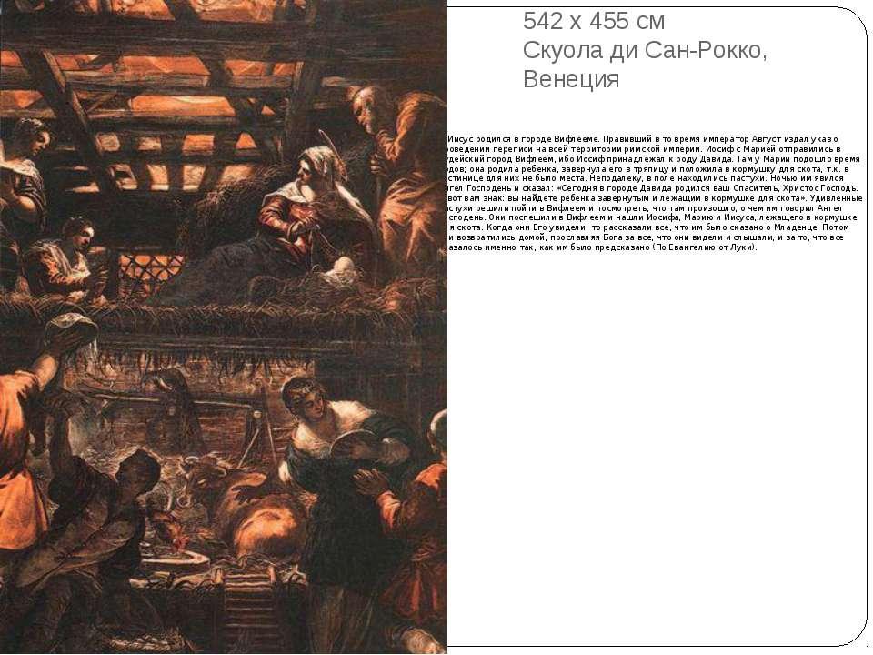 Поклонение пастухов . 1579—81 542 x 455 см Скуола ди Сан-Рокко, Венеция Иисус...