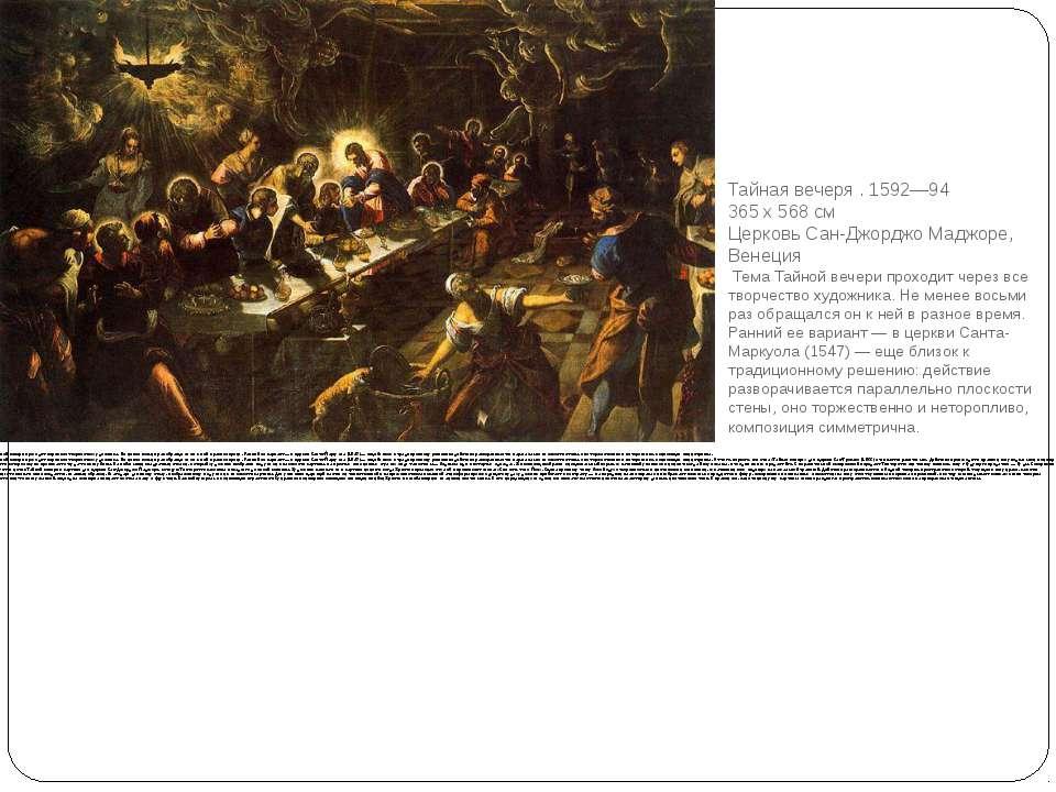 Тайная вечеря . 1592—94 365 х 568 см Церковь Сан-Джорджо Маджоре, Венеция Тем...