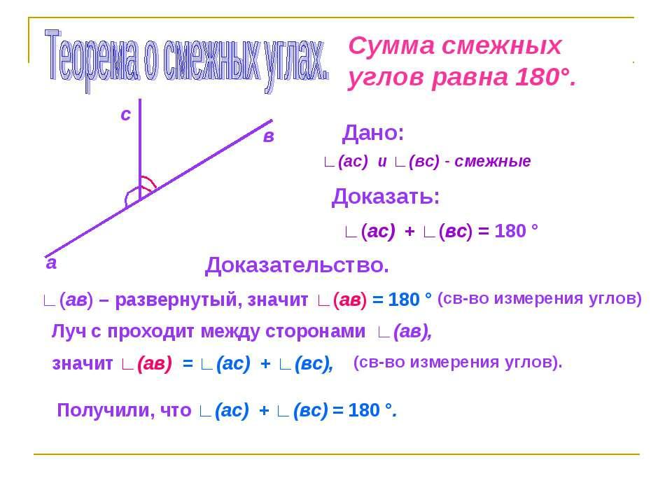 Сумма смежных углов равна 180°. а в с Дано: ∟(ас) и ∟(вс) - смежные Доказать:...