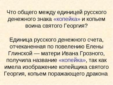 Что общего между единицей русского денежного знака «копейка» и копьем воина с...