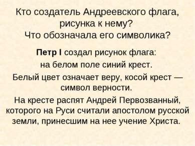 Кто создатель Андреевского флага, рисунка к нему? Что обозначала его символик...