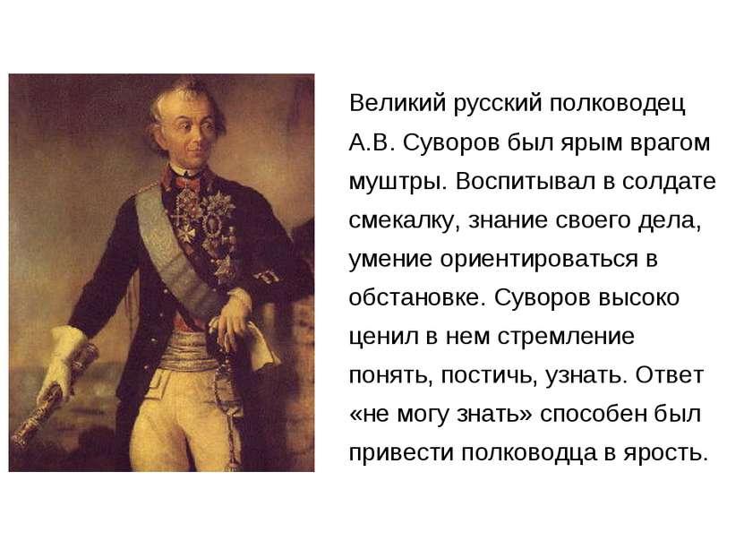 Великий русский полководец А.В. Суворов был ярым врагом муштры. Воспитывал в ...