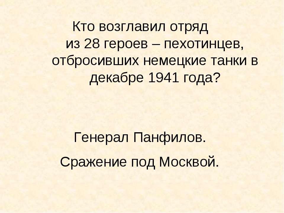 Кто возглавил отряд из 28 героев – пехотинцев, отбросивших немецкие танки в д...