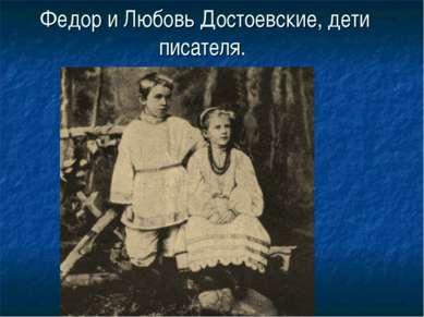 Федор и Любовь Достоевские, дети писателя.