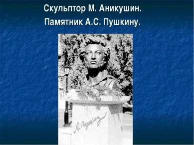Скульптор М. Аникушин. Памятник А.С.Пушкину.