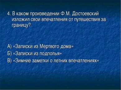 4. В каком произведении Ф.М. Достоевский изложил свои впечатления от путешест...