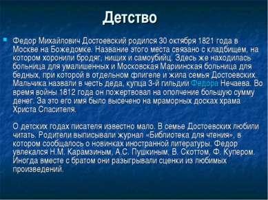 Детство Федор Михайлович Достоевский родился 30 октября 1821 года в Москве на...