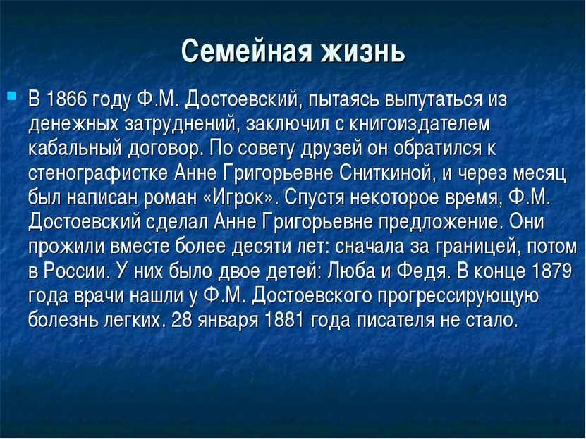Семейная жизнь В 1866 году Ф.М. Достоевский, пытаясь выпутаться из денежных з...