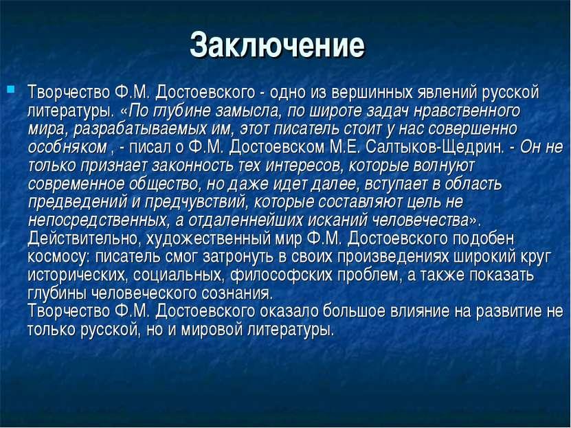 Заключение Творчество Ф.М. Достоевского - одно из вершинных явлений русской л...