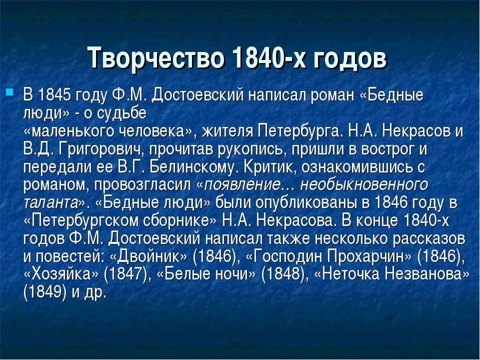 Творчество 1840-х годов В 1845 году Ф.М. Достоевский написал роман «Бедные лю...