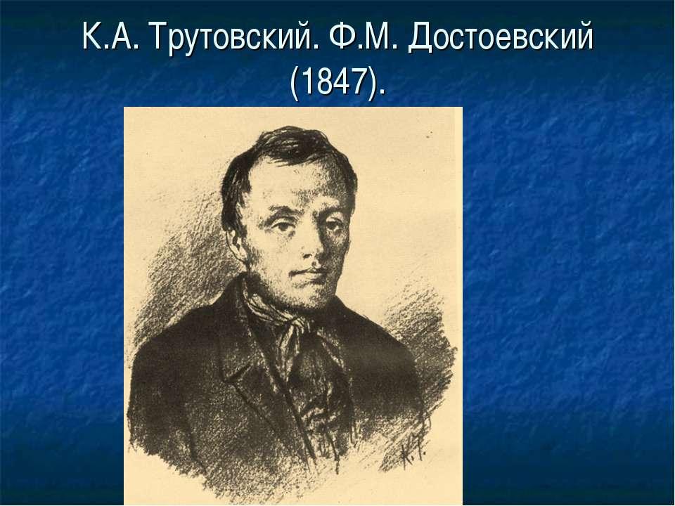 К.А. Трутовский. Ф.М.Достоевский (1847).