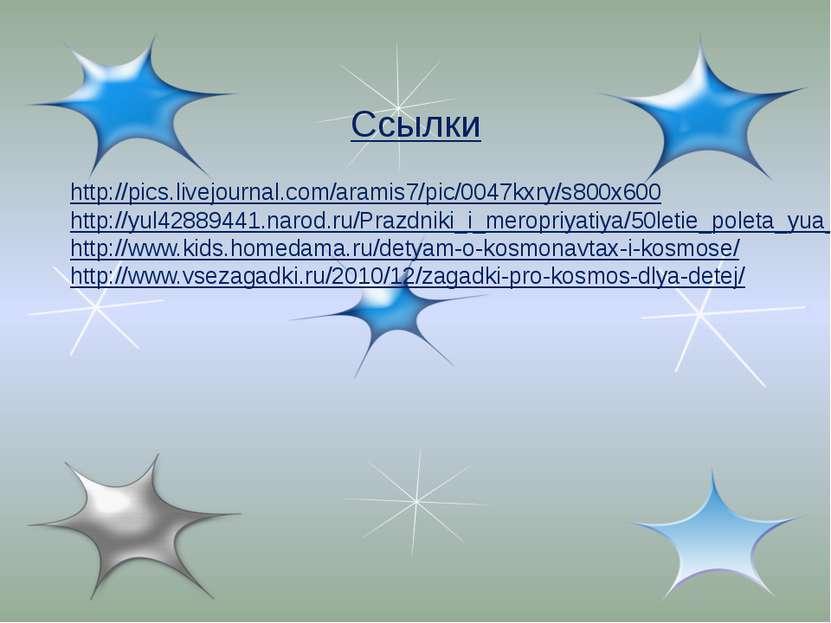Ссылки http://pics.livejournal.com/aramis7/pic/0047kxry/s800x600 http://yul42...