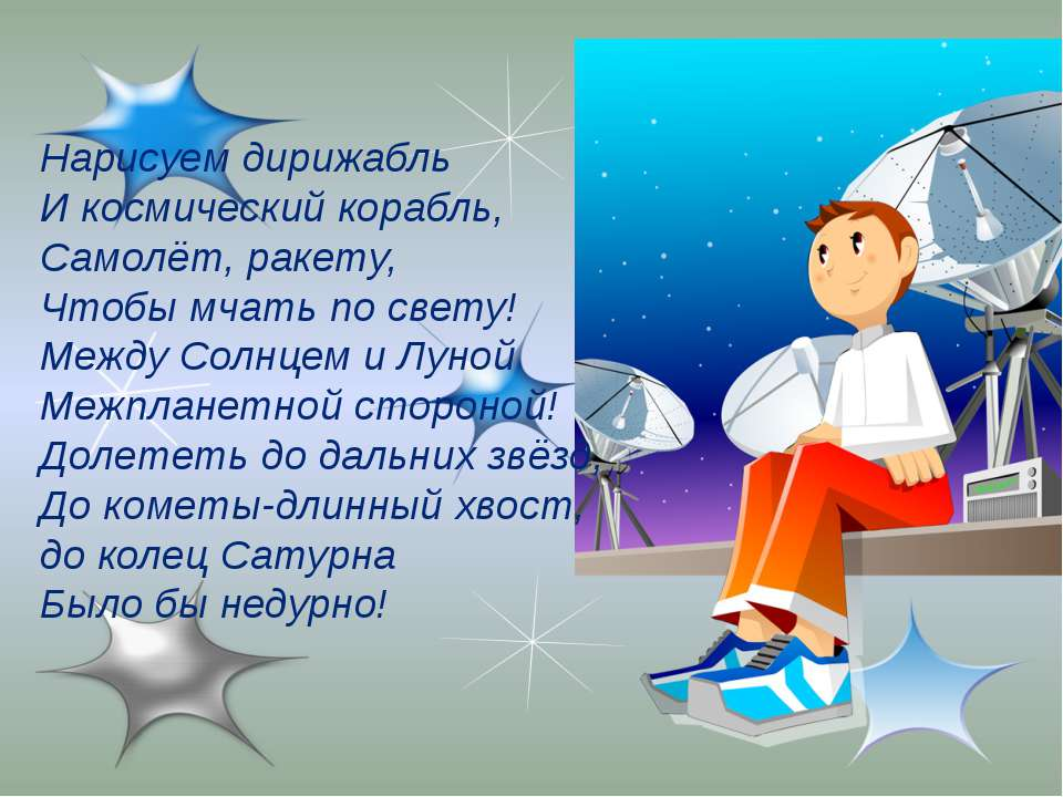 Нарисуем дирижабль И космический корабль, Самолёт, ракету, Чтобы мчать по све...