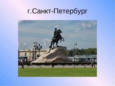 г.Санкт-Петербург
