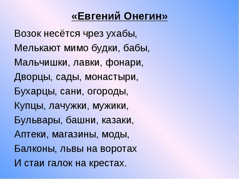 «Евгений Онегин» Возок несётся чрез ухабы, Мелькают мимо будки, бабы, Мальчиш...