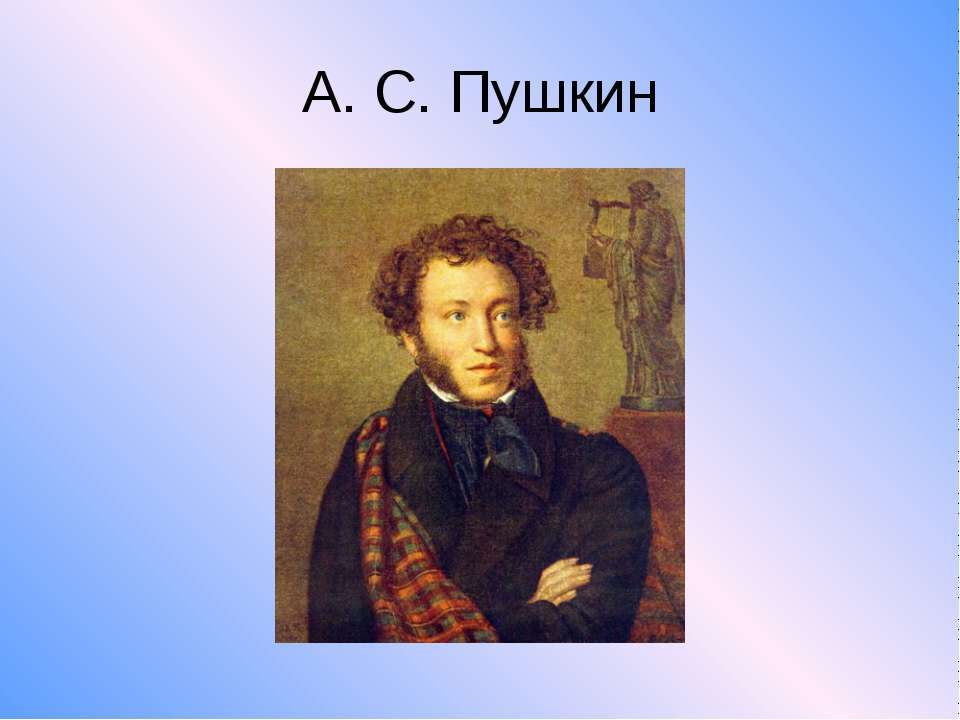 А. С. Пушкин