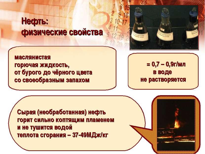 Сырая (необработанная) нефть горит сильно коптящим пламенем и не тушится водо...