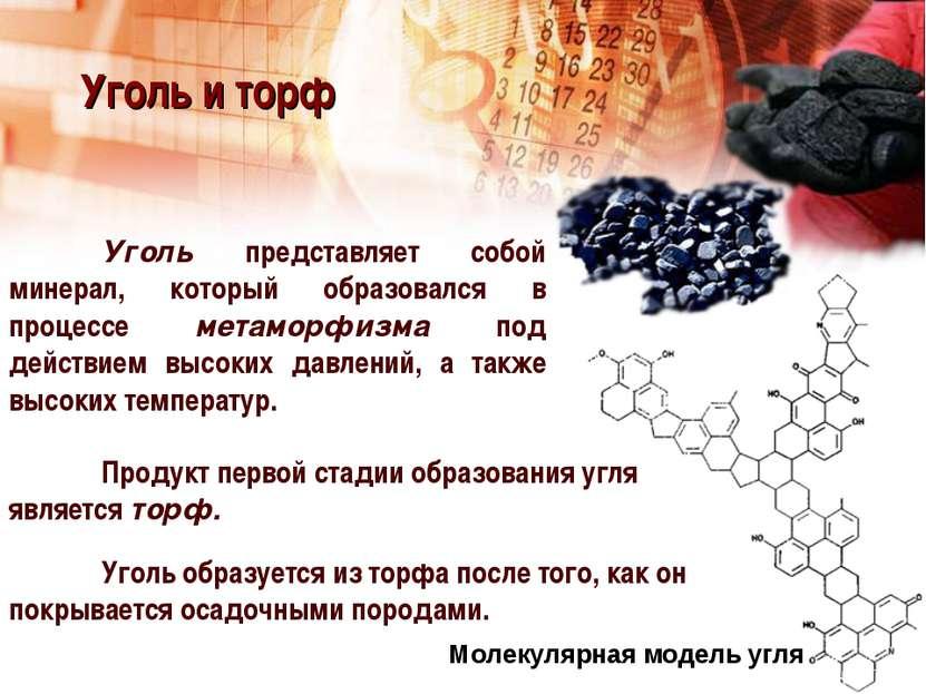 Уголь представляет собой минерал, который образовался в процессе метаморфизма...