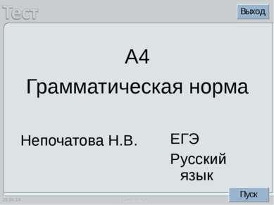 * А4 Грамматическая норма Непочатова Н.В. ЕГЭ Русский язык