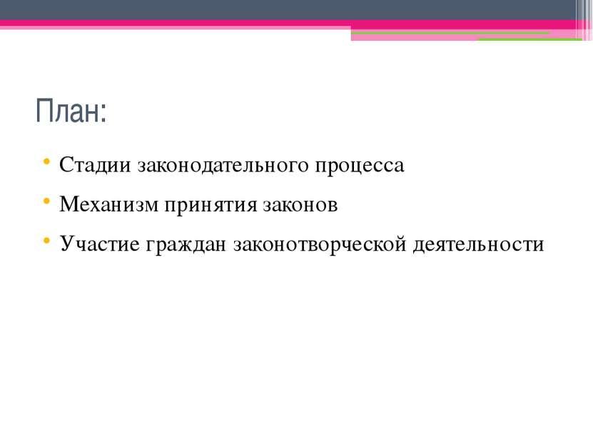 План: Стадии законодательного процесса Механизм принятия законов Участие граж...