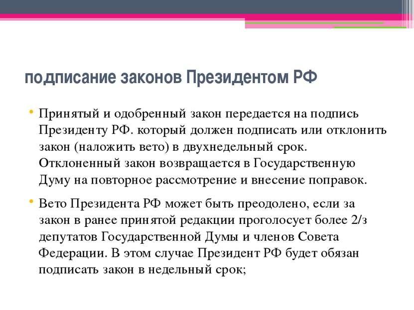 подписание законов Президентом РФ Принятый и одобренный закон передается на п...