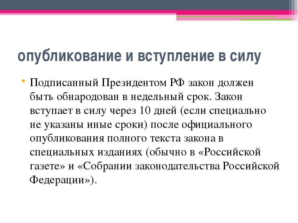 опубликование и вступление в силу Подписанный Президентом РФ закон должен быт...