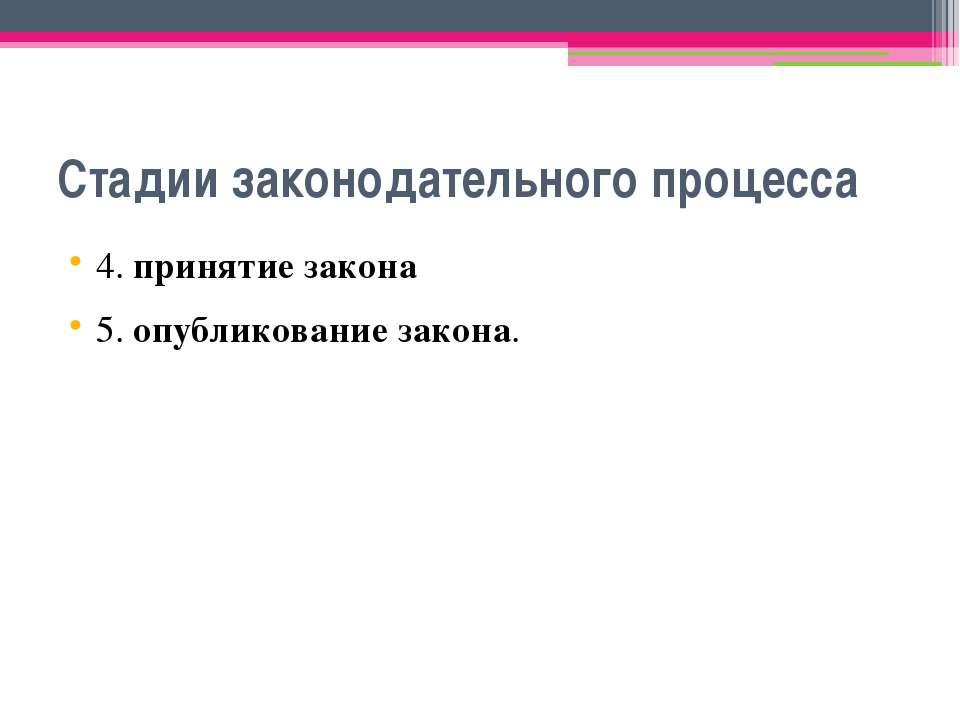 Стадии законодательного процесса 4. принятие закона 5. опубликование закона.