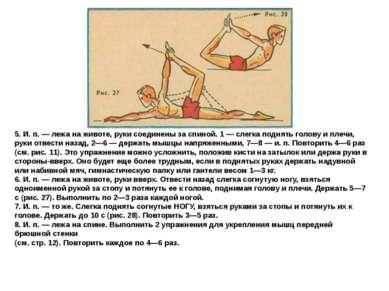 5. И. п. — лежа на животе, руки соединены за спиной. 1 — слегка поднять голов...