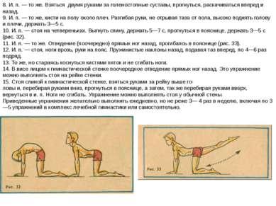 8. И. п. — то же. Взяться двумя руками за голеностопные суставы, прогнуться, ...