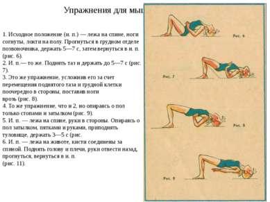 Упражнения для мышц спины 1. Исходное положение (и. п.) — лежа на спине, ноги...