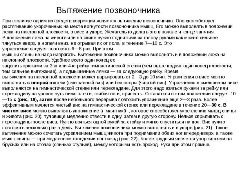 Вытяжение позвоночника При сколиозе одним из средств коррекции является вытяж...