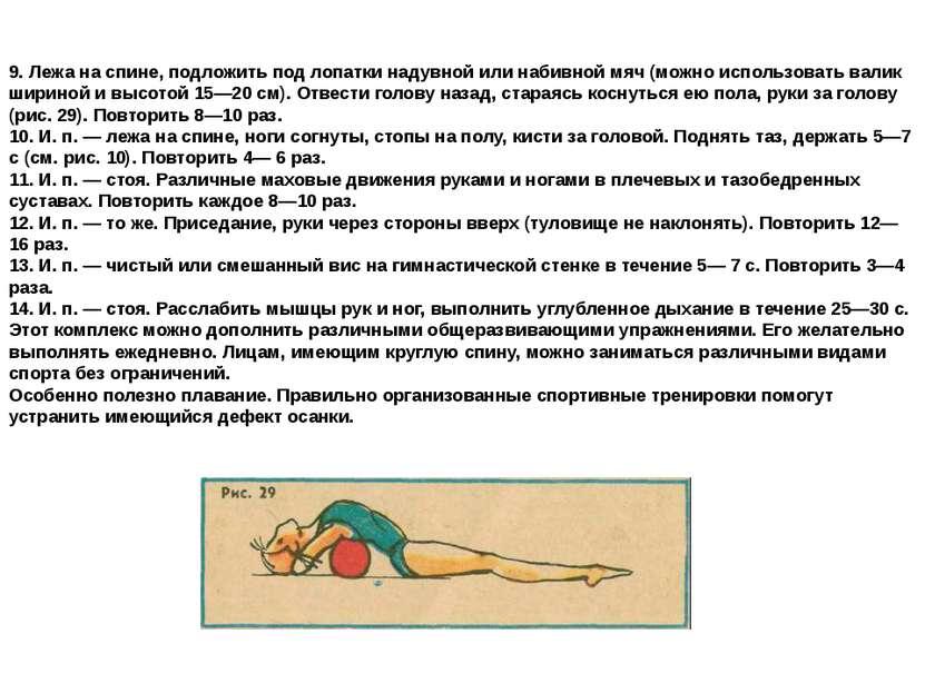 9. Лежа на спине, подложить под лопатки надувной или набивной мяч (можно испо...