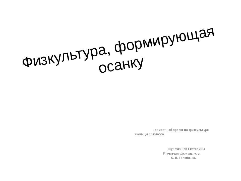 Физкультура, формирующая осанку Совместный проект по физкультуре Ученицы 10 к...