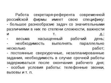 Работа секретаря-референта современной российской фирмы имеет свою специфику:...
