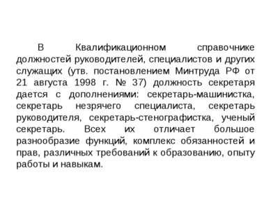 В Квалификационном справочнике должностей руководителей, специалистов и други...