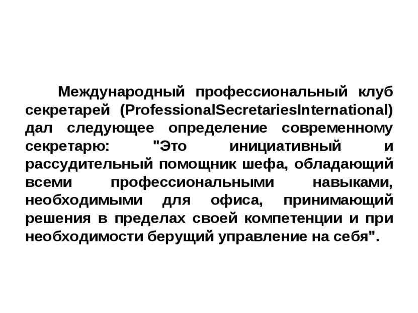 Международный профессиональный клуб секретарей (ProfessionalSecretariesIntern...