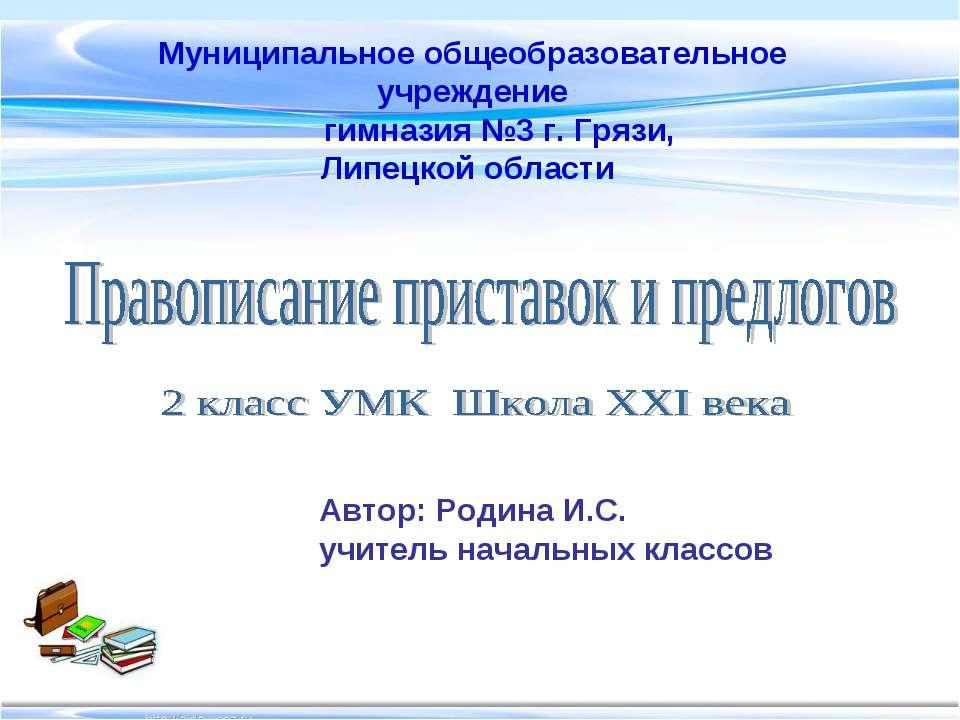 Муниципальное общеобразовательное учреждение гимназия №3 г. Грязи, Липецкой о...