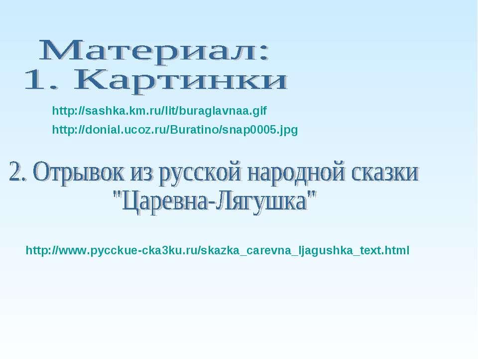 http://sashka.km.ru/lit/buraglavnaa.gif http://donial.ucoz.ru/Buratino/snap00...