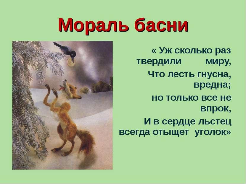 Мораль басни « Уж сколько раз твердили миру, Что лесть гнусна, вредна; но тол...