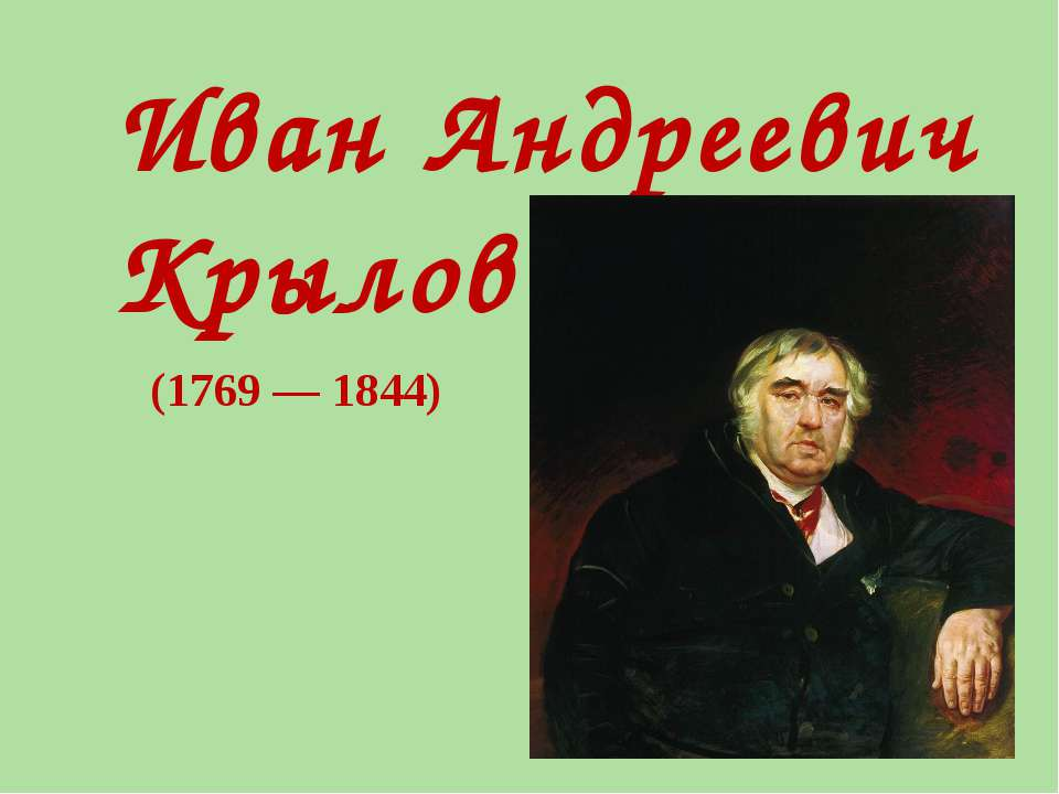 Иван Андреевич Крылов (1769 — 1844)
