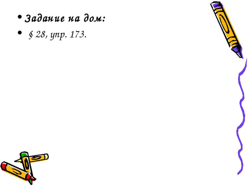 Задание на дом: § 28, упр. 173.