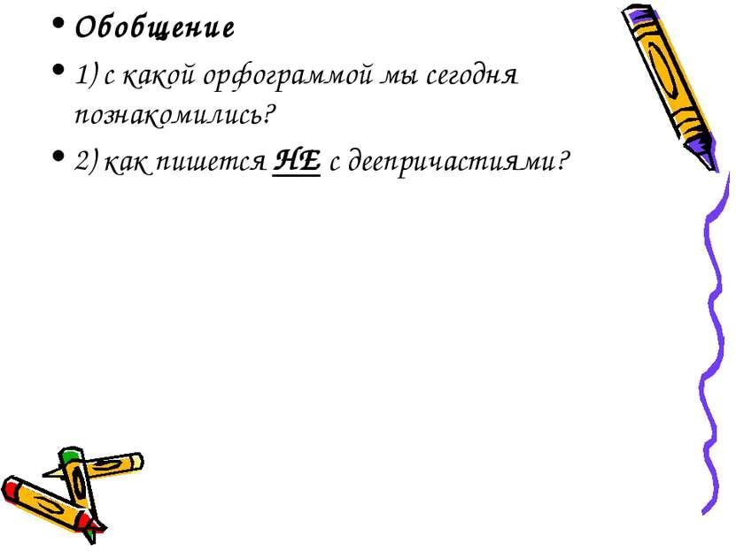 Обобщение 1) с какой орфограммой мы сегодня познакомились? 2) как пишется НЕ ...
