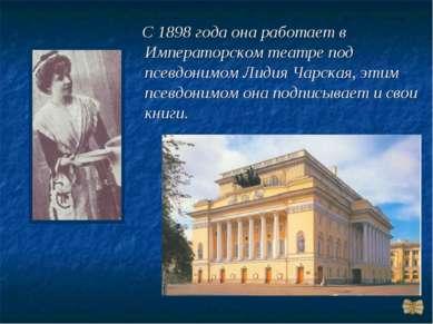 С 1898 года она работает в Императорском театре под псевдонимом Лидия Чарская...