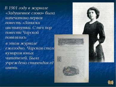 В 1901 году в журнале «Задушевное слово» была напечатана первая повесть «Запи...