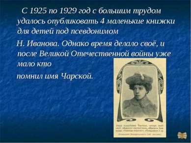 С 1925 по 1929 год с большим трудом удалось опубликовать 4 маленькие книжки д...