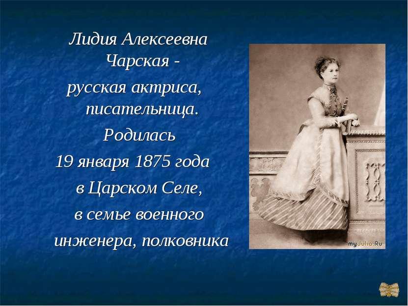 Лидия Алексеевна Чарская - русская актриса, писательница. Родилась 19 января ...